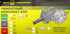 Ремкомплект подшипников КПП 3302 Газель